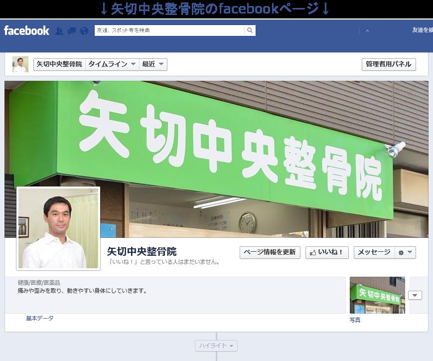 矢切中央整骨院facebookpage